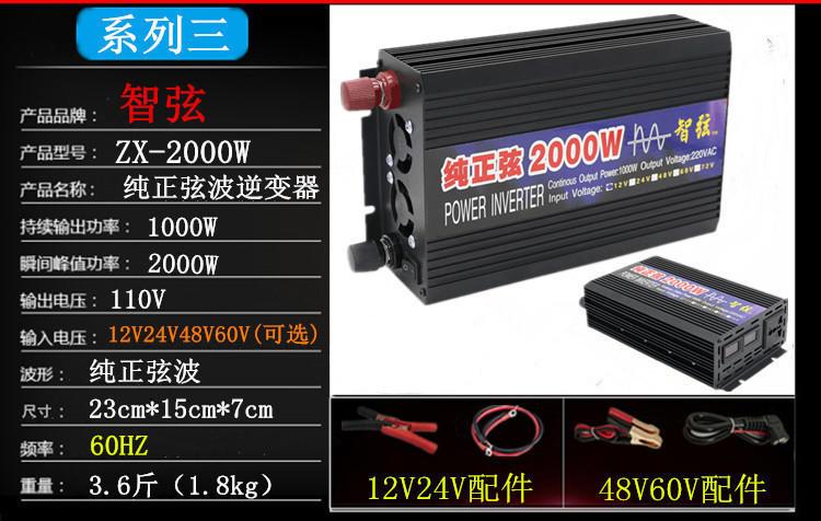 純正弦波逆變器2000W太陽能 露營車 野營(12V轉110V)雙數顯