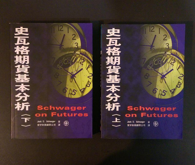 『魚干書坊』 理財《史瓦格期貨基本分析:上+下》Schwager / 寰宇 / 原價960
