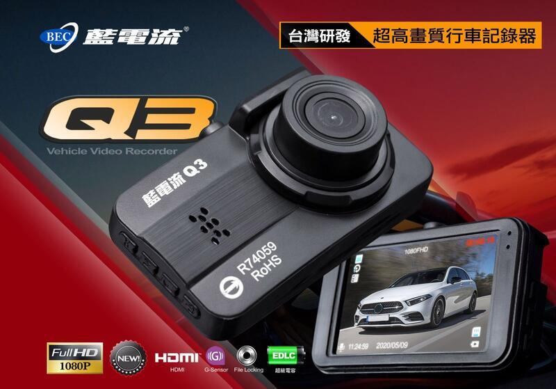 ☆DIY汽車百貨☆藍電流 Q3 HD 行車紀錄器