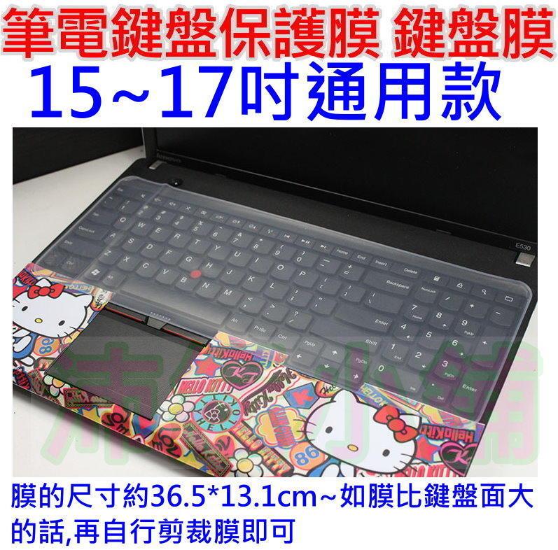 15~17吋筆電超薄高透明鍵盤膜【沛紜小鋪 】進口矽膠 筆記本鍵盤保護膜 筆記本鍵盤膜 防水防塵 帶包裝 另有14吋