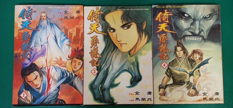 3本合售 漫畫 無章釘 金庸 馬榮成 武俠漫畫-倚天屠龍記 2.3.4_~東立出版 無劃記 M64