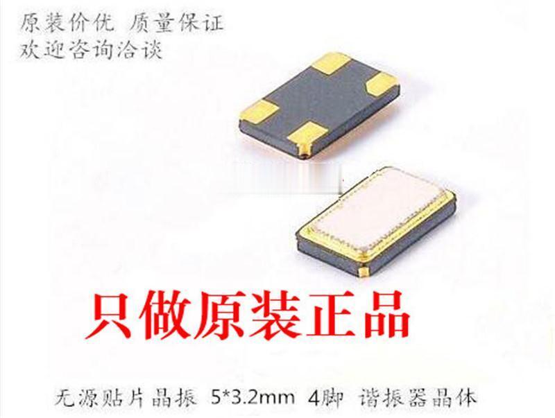 原裝5032 4腳 22.1184M 22.1184MHZ 無源貼片晶振 5*3.2mm SMD-4