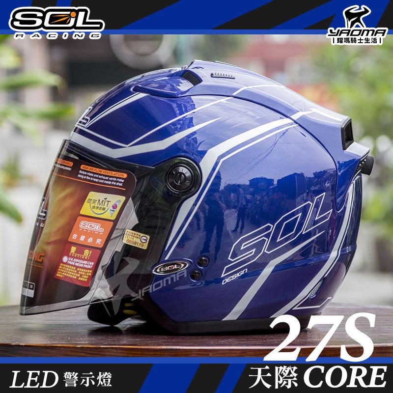 贈好禮 SOL安全帽 27S 天際 山葉藍白 半罩帽 3/4帽 LED燈 導流 CORE 雙D扣 通勤帽 耀瑪台南
