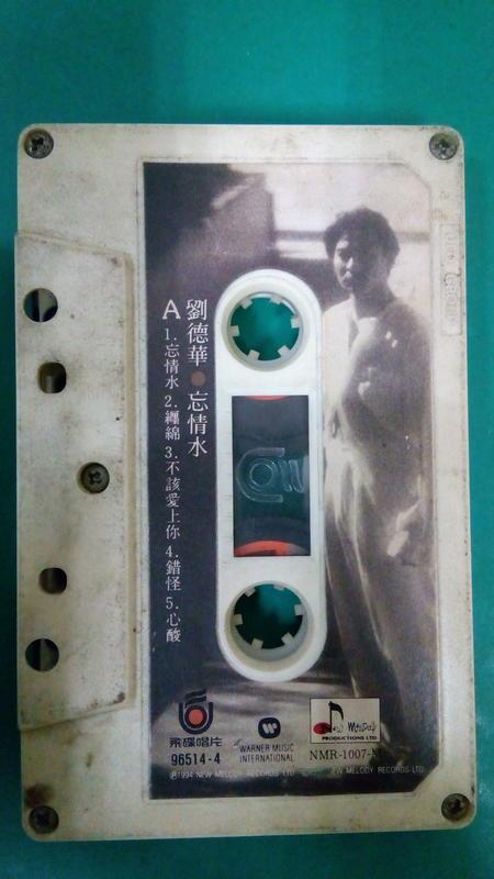 二手裸片 懷舊卡式錄音帶 卡帶 磁帶 --劉德華 忘情水(V95