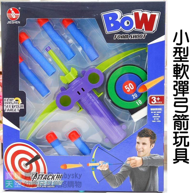 ◎寶貝天空◎【小型軟彈弓箭玩具】軟彈槍玩具,小型弓弩,軟彈槍子彈,發射射擊射箭玩具遊戲,禮品贈品