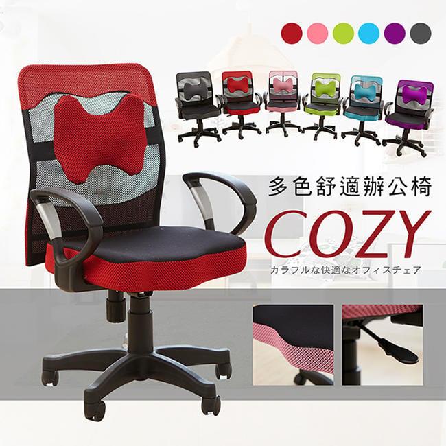 創樂家居|撞色厚坐墊電腦椅(附腰枕) CH017 辦公椅 電腦椅 升降椅 書桌椅 工學椅 書桌