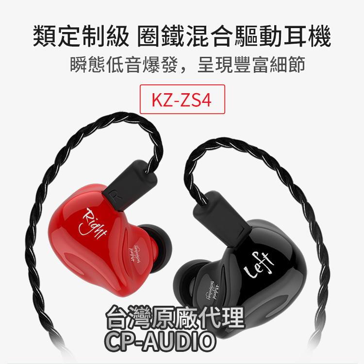 ◆真正原廠公司貨◆{CP-AUDIO} KZ 年度最強 ZS4 帶麥克風可換線式耳機 UE 0.75插針
