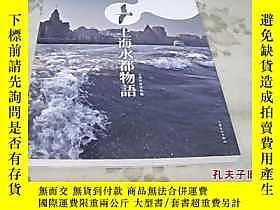 古文物罕見上海水都物語露天16273上海市旅遊局上海文化出版社出版2011