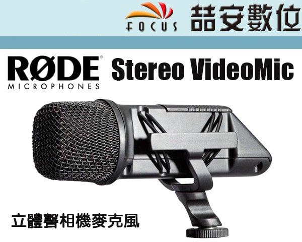 《?安數位》RODE Stereo VideoMic 立體聲麥克風 活動 收音 單眼 錄影 公司貨 #1