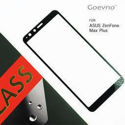羊兒的店~Goevno ASUS ZenFone Max Plus ZB570TL 滿版玻璃貼 全屏 保護貼