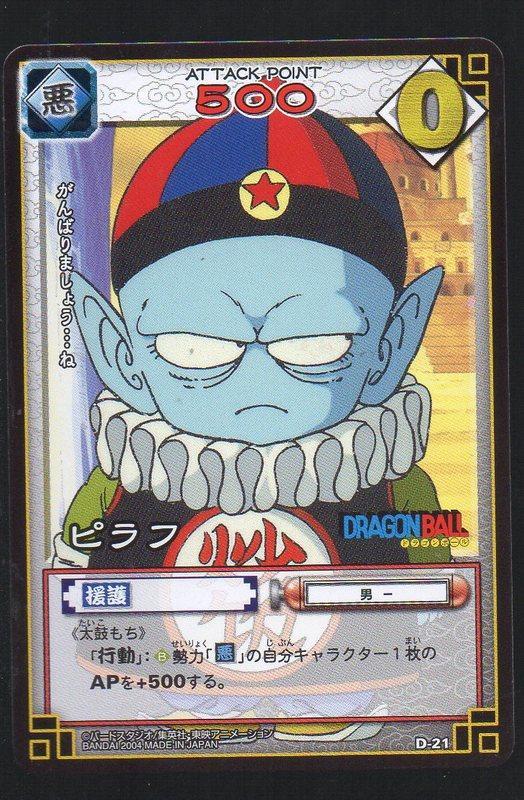 《CardTube卡族》(060723) D-21 (DBC) 七龍珠Z∼ 2003年遊戲普卡