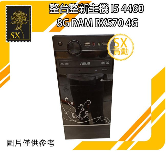 ~賞勳~整台整新主機 I5 4460 8G RAM RX570 4G