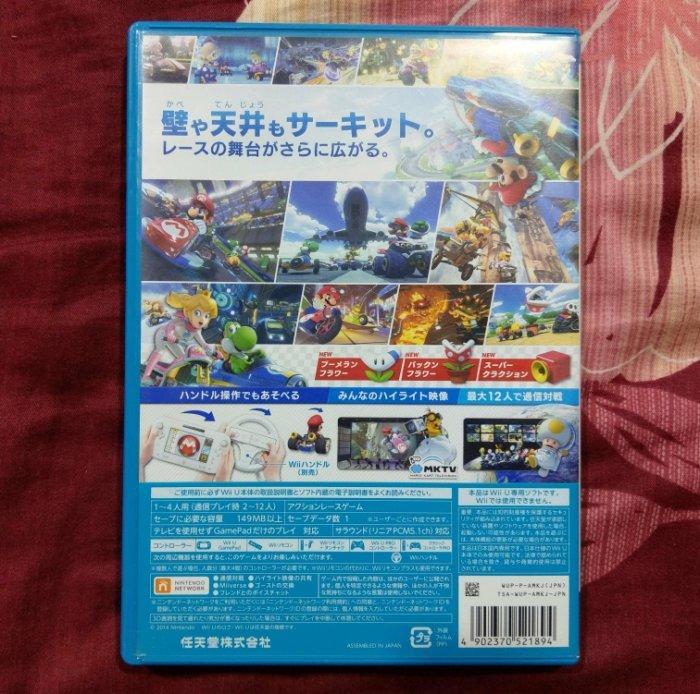 Wii U WiiU 瑪莉歐賽車8 編號133 送原廠方向盤