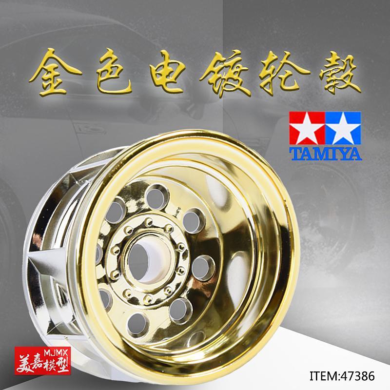 【汽車模型-免運】拼裝電動遙控車RC模型配件金色電鍍輪轂WR-02 47386 美嘉模型