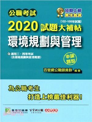 2020試題大補帖:環境規劃與管理(含環境規劃與管理概要)申論題型(102~108年試題) 9789863457879