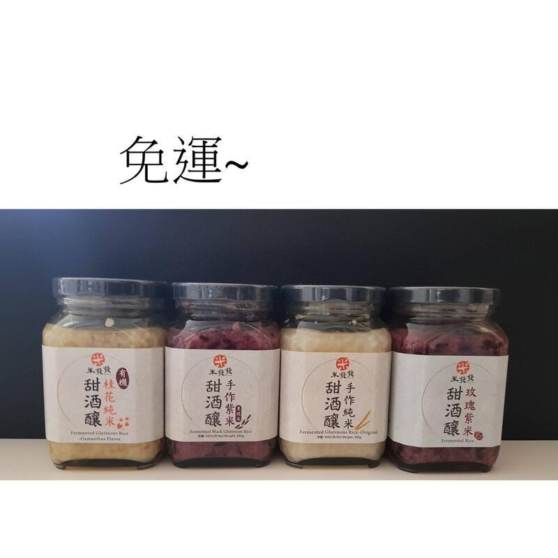 純米甜酒釀/紫米甜酒釀/桂花純米甜酒釀/玫瑰紫米甜酒釀~4罐~特價$680元~免運