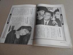 黎小田張國榮李麗芬@雜誌內頁2張照片@群星書坊KO-15