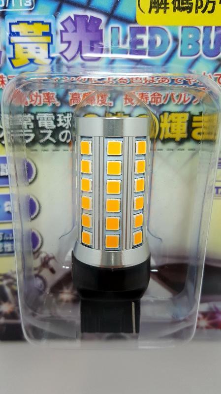 ((高雄仁武))LED方向燈 解碼防快閃 57顆晶片 黃光 亮到沒朋友