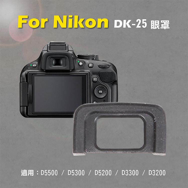 展旭數位@Nikon DK-25眼罩 取景器眼罩 D5500 D5300 D5200 D3300 D32用 副廠