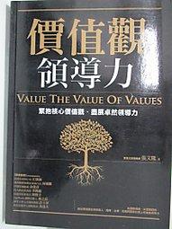 【露天書寶二手書T1/財經企管_HZ7】價值觀領導力:緊抱核心價值觀,盡展卓然領導力_張文隆