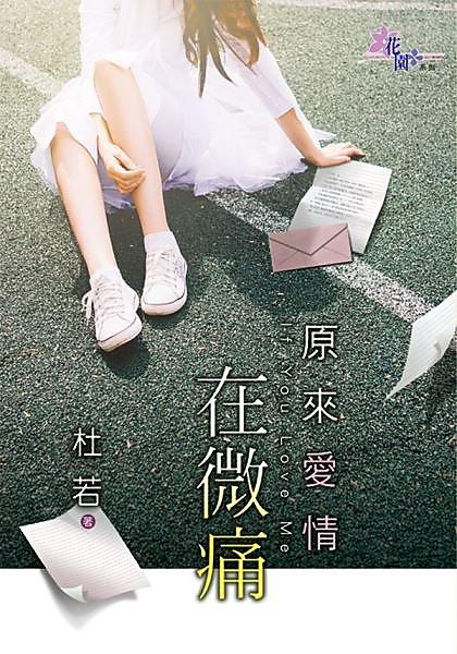 【現貨】文藝《原來愛情在微痛 (杜若) 花園》2020-5-22