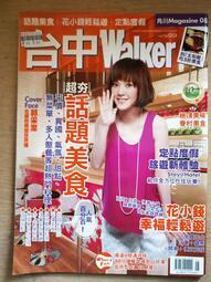 【當代二手書坊】台中Walker~角川Magazine08 郭采潔在愛的異想世界裡~二手價30元