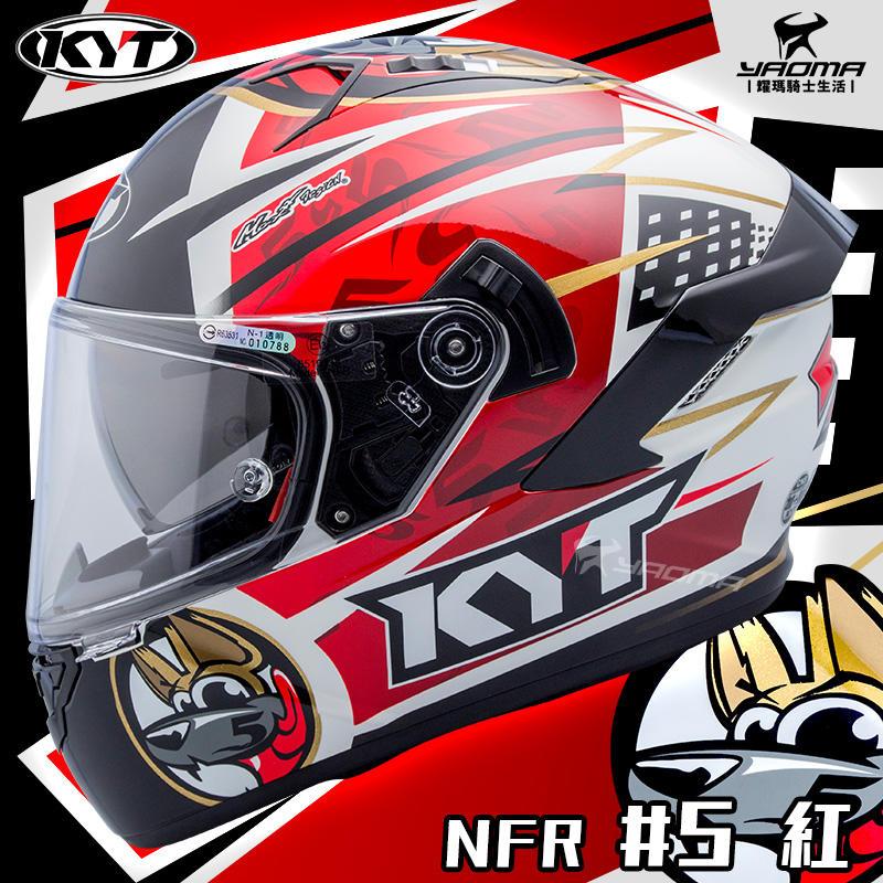 加贈藍牙耳機&深墨片 KYT安全帽 NF-R #5 選手彩繪 狗 內墨片 雙D 內鏡 全罩式 NFR MAIA 耀瑪機車