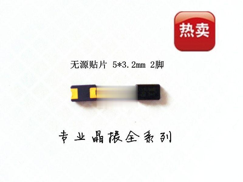 原裝5032 2腳 10M 10MHZ 10.000MHZ 無源貼片晶振 5*3.2mm 可直拍