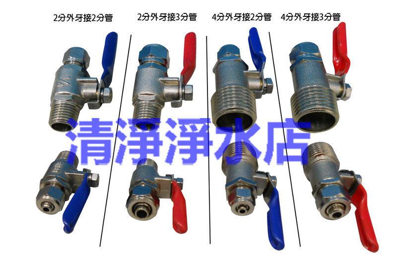 【清淨淨水店】金屬球閥考克,2分拷克/4分牙接2分管/3分分水閥,適用各式淨水器、電解水機。只賣 38元起