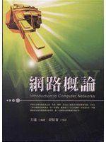《網路概論Introduction to Computer Networks》ISBN:9571146293│五南│王達│全新