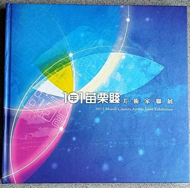 101年苗栗縣美術家聯展(精裝本)
