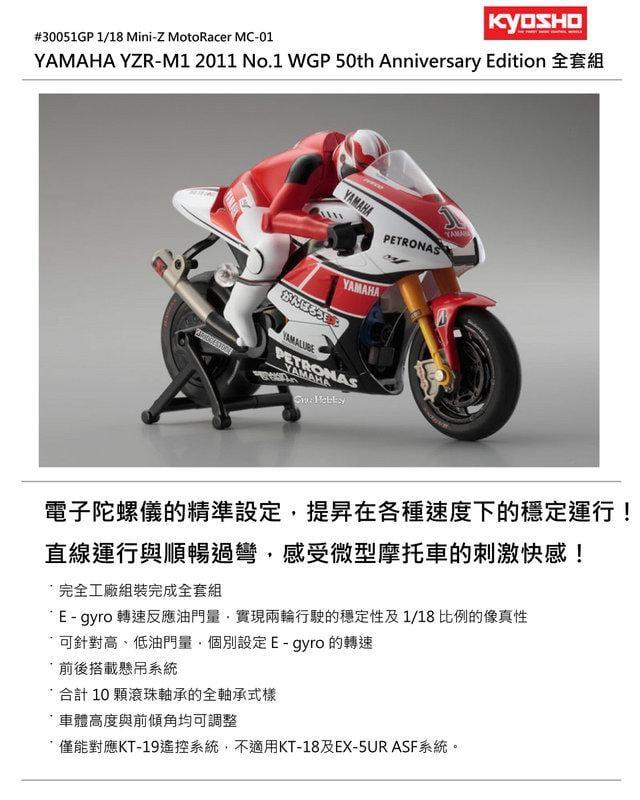 《One Hobby》Mini-Z Moto YAMAHA YZR-M1 2011 No.1 WGP 50周年紀念版
