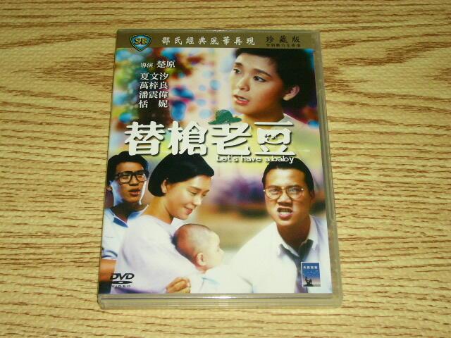 DVD 邵氏 替槍老豆 萬梓良 潘震偉 夏文汐 (唐朝豪放女) 恬妮 (天涯明月刀)