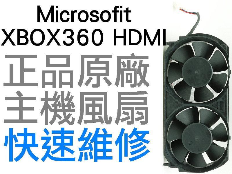 XBOX360 203W 175W 150W HDMI主機專用風扇(全新裸裝.工廠流出品)【台中恐龍電玩】