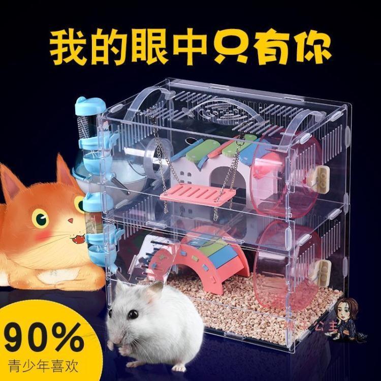 倉鼠籠 倉鼠籠子超大別墅雙鼠隔離 一級棒-可開發票 全館免運Al