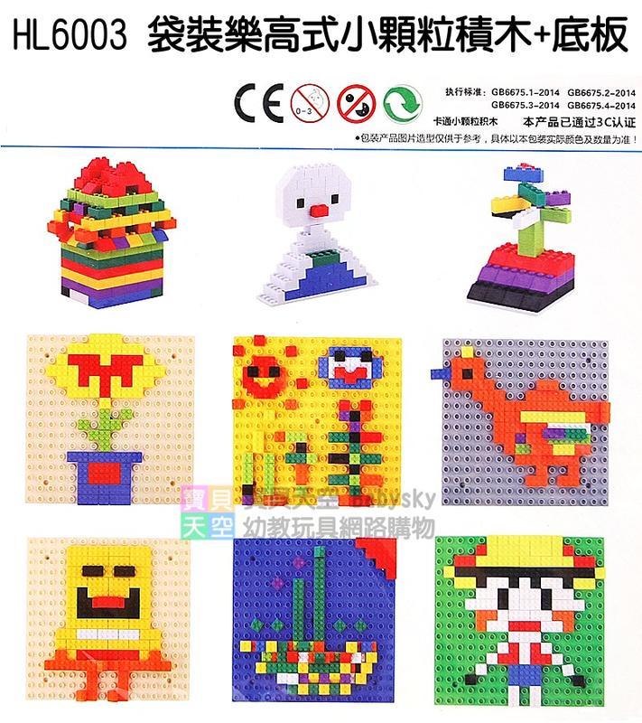 ◎寶貝天空◎【HL6003 袋裝樂高式小顆粒積木+底板】教材積木系列,空間組合訓練,桌遊玩具,可和小顆粒樂高相容