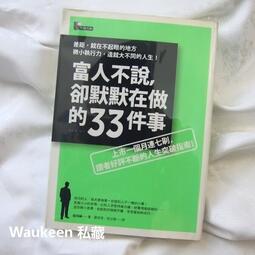 富人不說,卻默默在做的33件事 사소한 차이 延埈赫 Yeon Jun Hyug 成功致富法則 先覺出版社 投資理財
