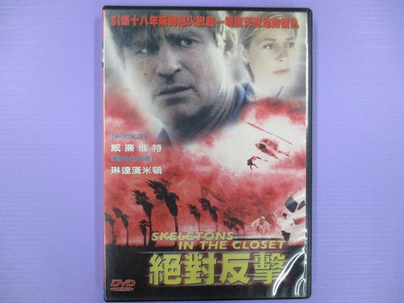 【大謙】《 絕對反擊 》 台灣正版二手DVD