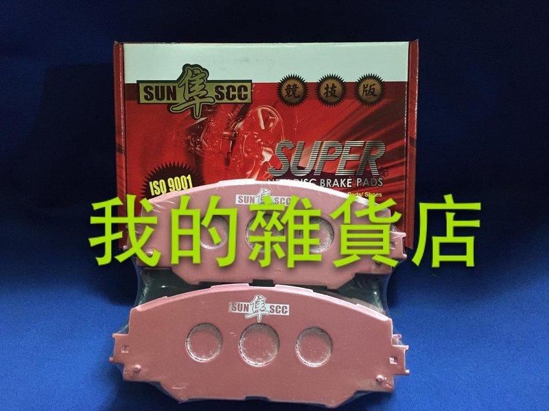 紅隼競技版來令片 納智捷 / Luxgen S5 / U6 專用 前+後=2500
