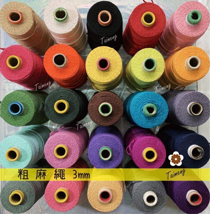 台孟牌 染色 粗麻繩 3mm 25色 一公斤包裝(彩色麻線、黃麻、毛線、麻紗、編織、手工藝、天然植物、包裝、繩子、材料)