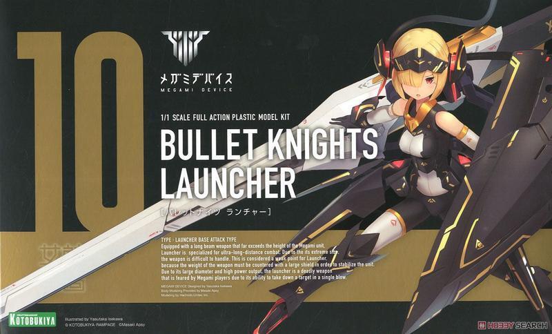 現貨 壽屋 Megami Device 女神裝置10 銃彈騎士 砲手Launcher 組合模型