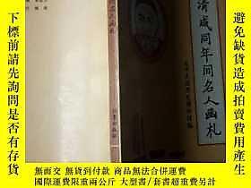 古文物罕見清鹹同年間名人函札露天16761平天國曆史博物館編案出版社出版1992