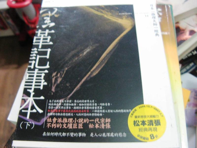 【萬金喵二手書店】《黑革記事本  下。松本清張 獨步》#P01HC51