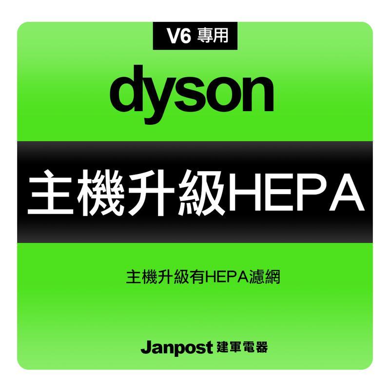 [建軍電器]加購區--Dyson V6 主機升級HEPA濾網 加購下標處