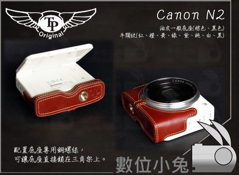 數位小兔【TP Canon N2 一般底座】復古皮套 油皮 牛頸紋 專用皮套 訂製 真皮 多色 公司貨