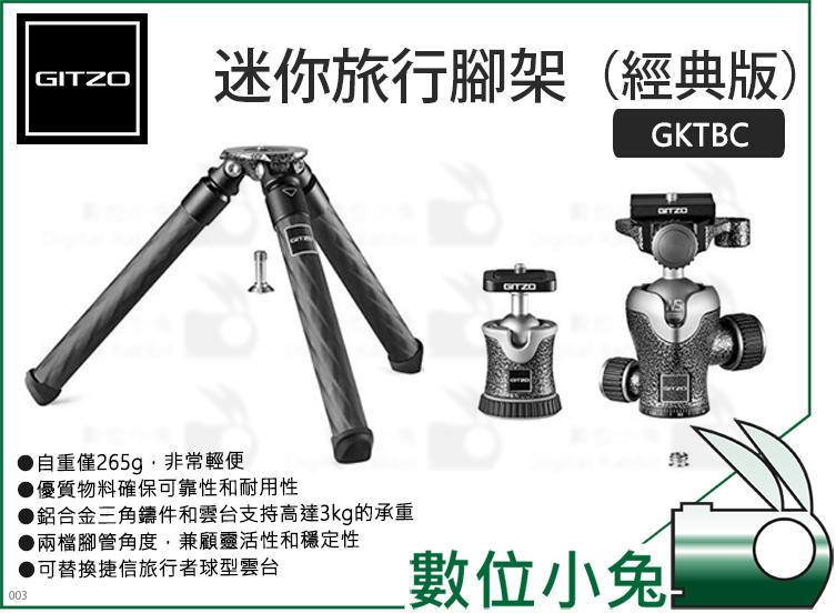數位小兔【Gitzo GKTBC 迷你旅行腳架(經典版)】桌上型 碳纖 迷你 三腳架套裝 球形雲台 輕便攜帶 載重3KG