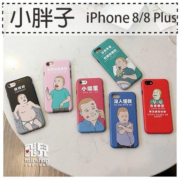 【飛兒】搞怪創意!iPhone 8 Plus 可愛小胖子TPU保護殼 手機殼 保護殼 後殼 背蓋 軟殼 42