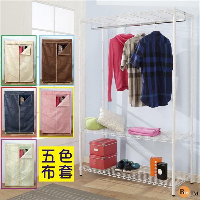 波浪架《百嘉美2》鐵力士白烤漆強固型90x45x180CM三層單桿衣櫥附布套 I-DA-WA025WH