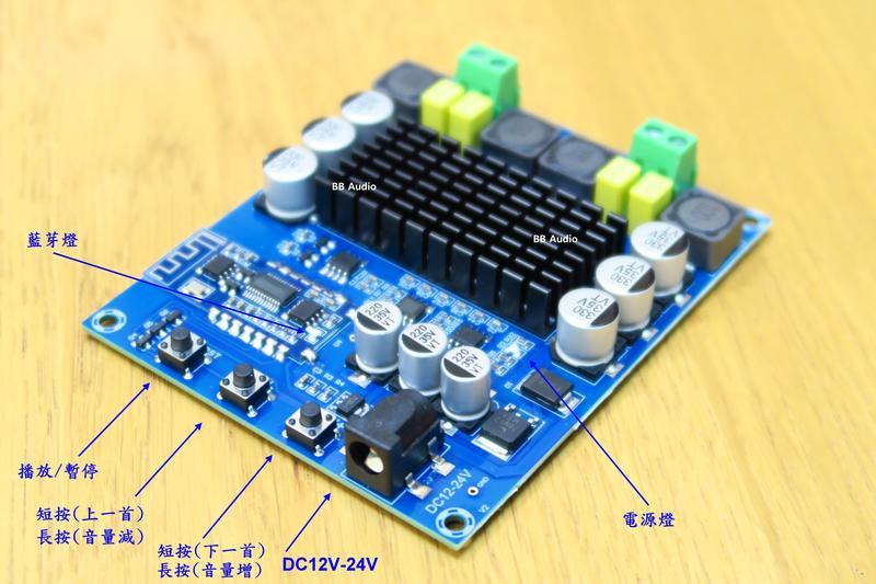 全新 TDA3116D2 藍芽功率擴大板(50W+50W) DIY音箱必備