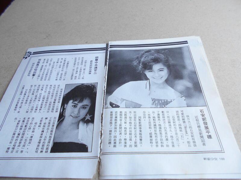 石安妮胡慧中曾慶瑜司馬鳳@雜誌內頁2張3頁照片@群星書坊 CX-35-3